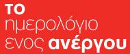 www.imerologioanergou.gr